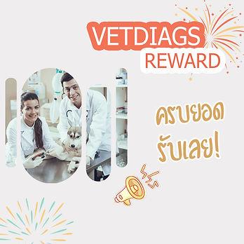 vd reward.jpg