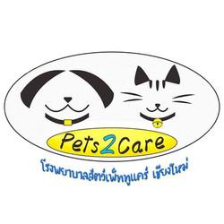 โรงพยาบาลสัตว์เพ็ททูแคร์ - Pets2Care Pet