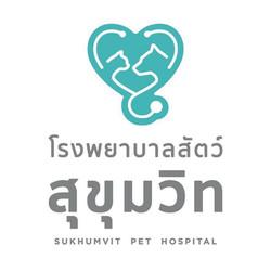 โรงพยาบาลสัตว์สุขุมวิท