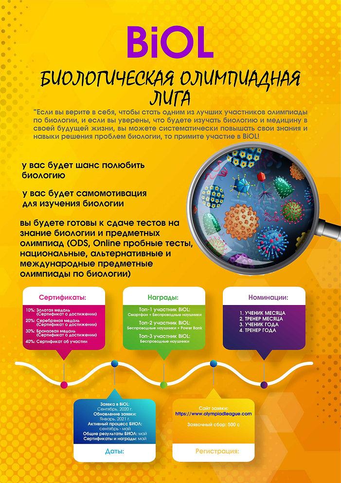 Biol_RUS.jpg