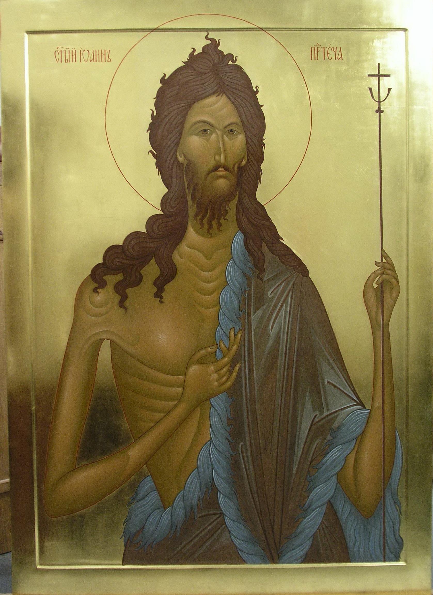 Св. Иоанн Предтеча.