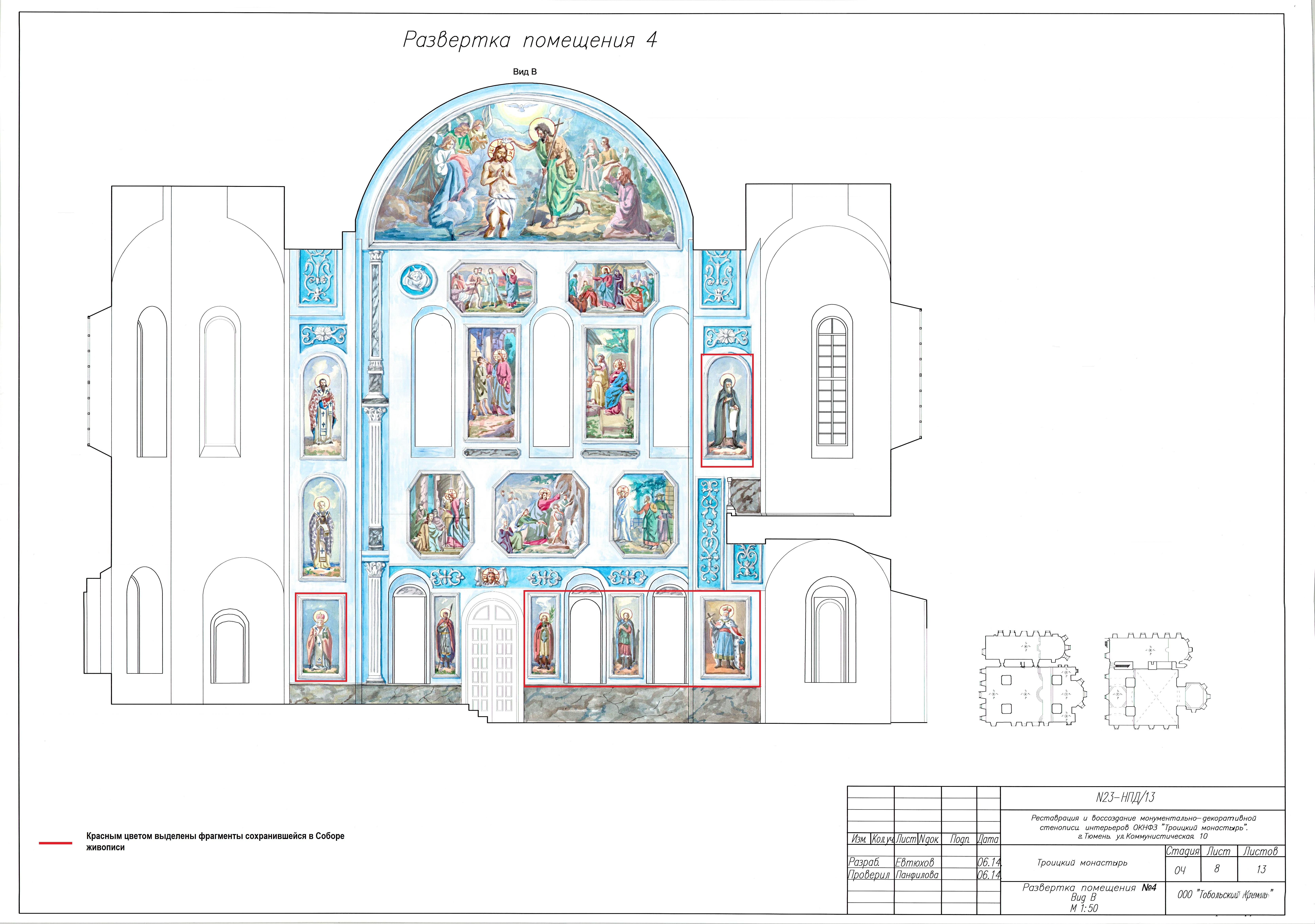 1.Проект реставрации.Троицкий собор.Тюмень..jpg
