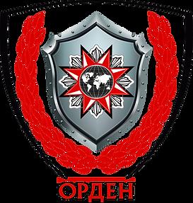 ОРДЕН.png