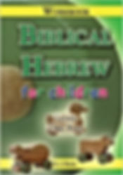 Biblical Hebrew for Children is a fun, entertaining, and kid-friendly method of introducing Biblical Hebrew to even the youngest of children. christian home schooling