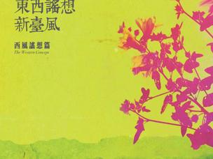 《東西謠想新臺風》-西風謠想篇 樂譜發行