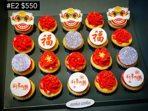 E2 Mini Cupcakes Set.png
