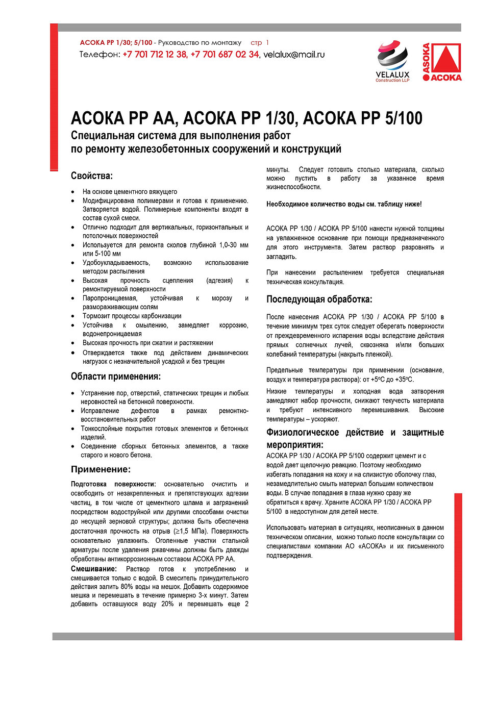 АСОКА PP 1 30_5 100.jpg