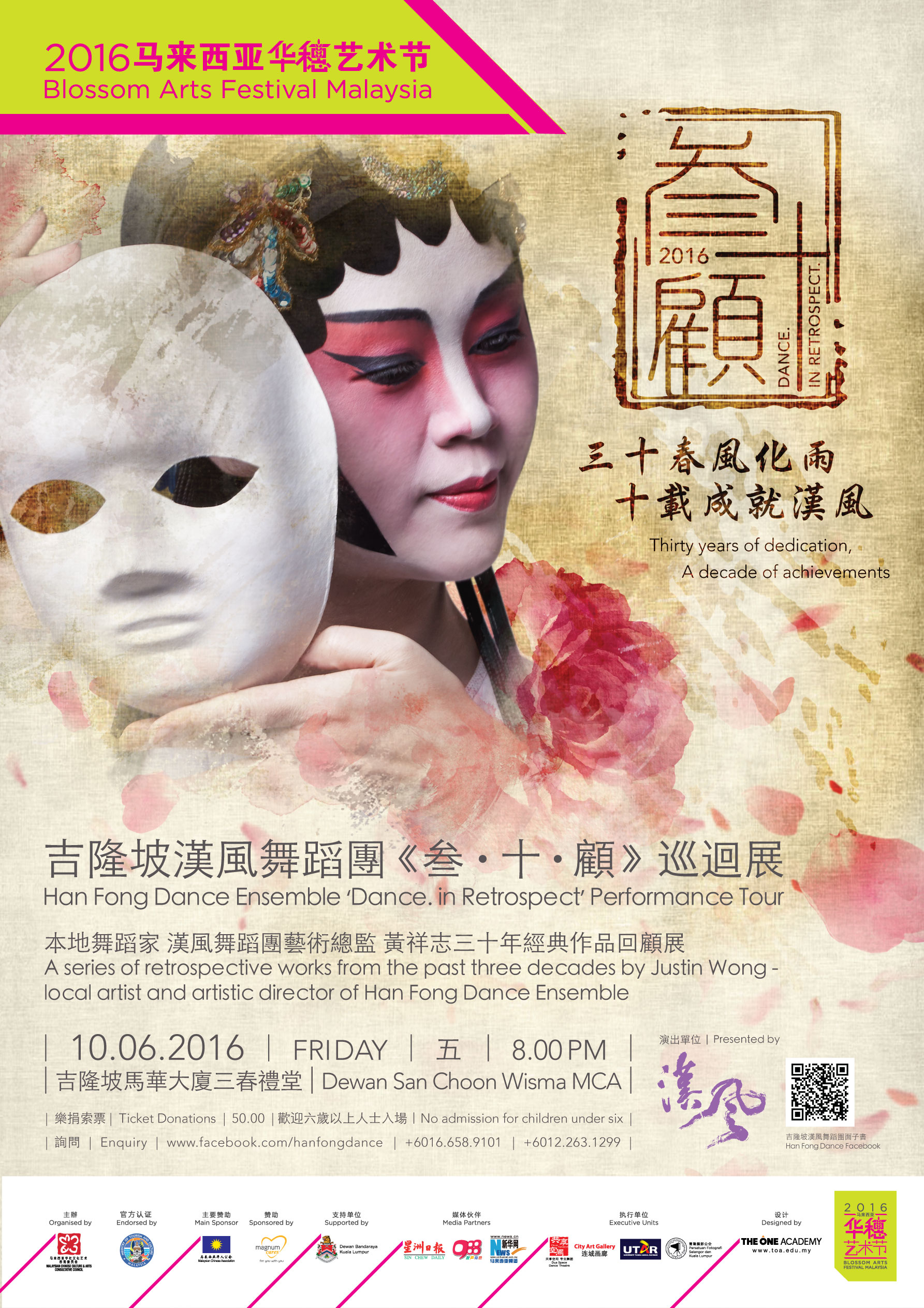 HF_Blossom-Art-Festival_Poster-2_R2
