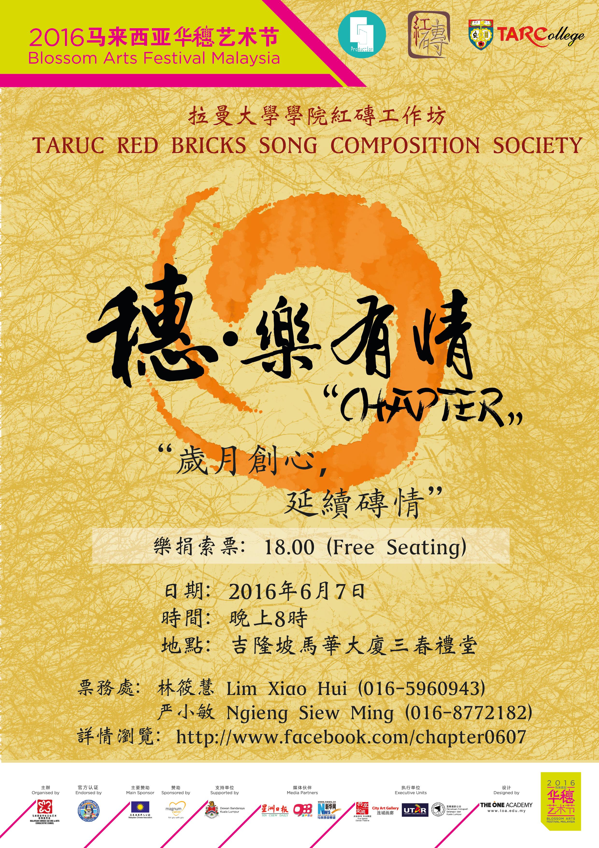 红砖Poster-01