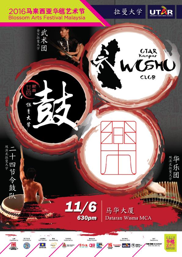 Utar Activities Poster