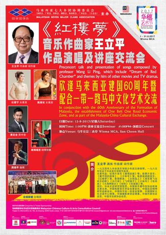 马来西亚七大乡团协调委员会 Federation of Seven Clan Associations