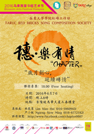 拉曼大学学院红砖工作坊 TAR UC Red Bricks Song Composition Society