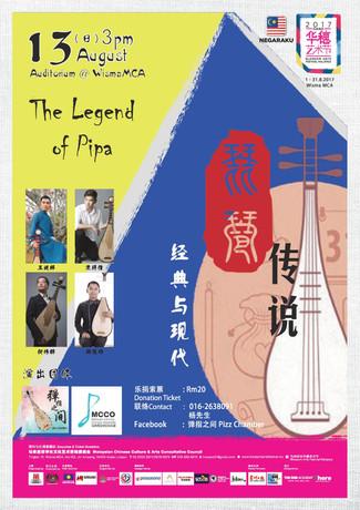 马来西亚世纪华乐团 Malaysia Century Chinese Orchestra