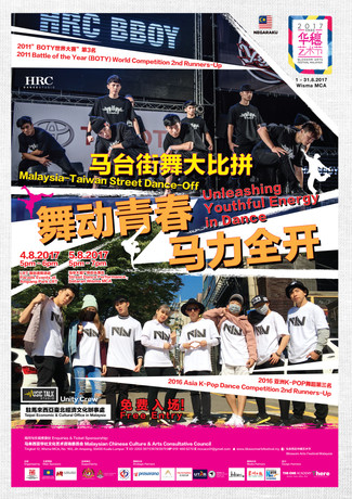 马台街舞大比拼  Malaysia - Taiwan Street Dance- Off