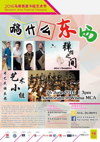 专艺民族乐团 Professional Cultural Chinese Orchestra