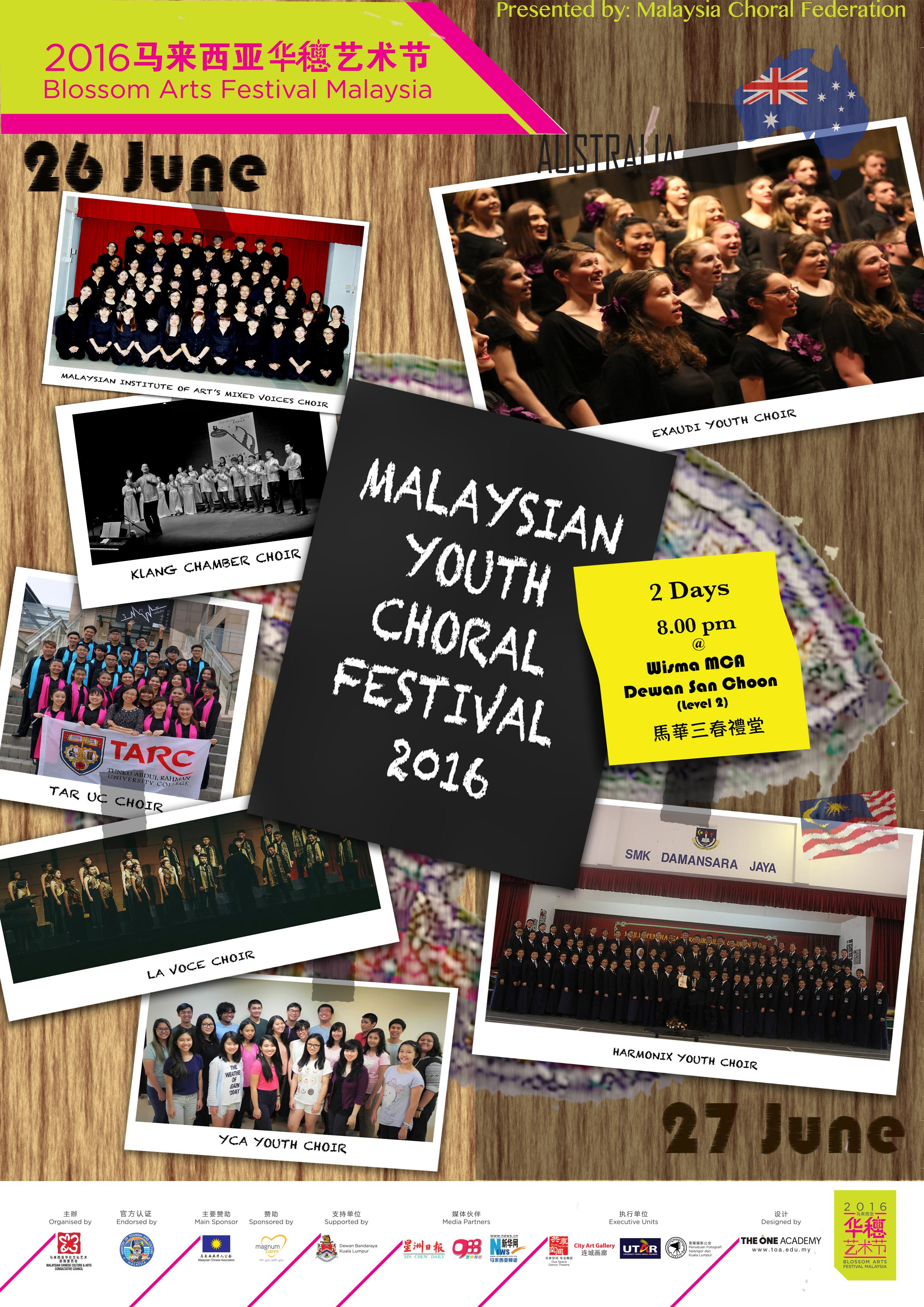 马来西亚合唱联盟