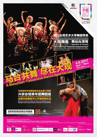 马台共舞 尽在大观 A Malaysian-Taiwanese Dance Spectacular
