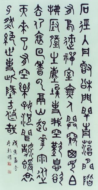 李乾耀  Lee Kean Yau