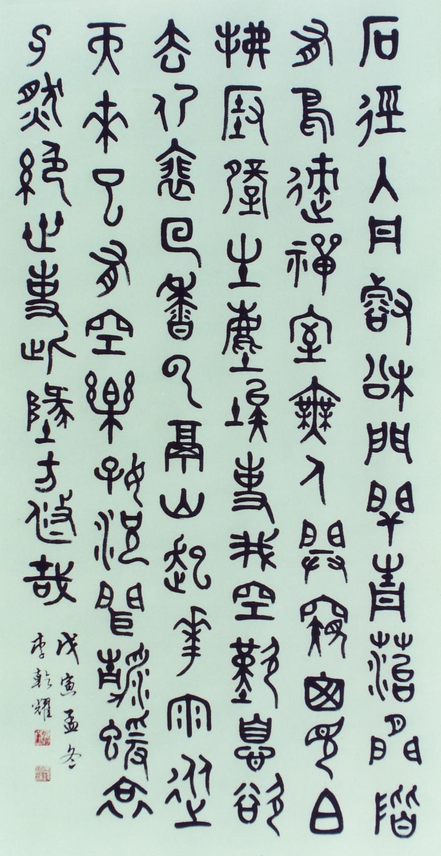 李乾耀-金文, 中堂《李白〈寻山僧不遇作〉》