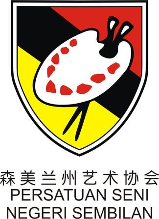 森州艺术协会 Negeri Sembilan Art Society