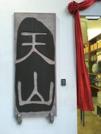 天山文化 HEAVEN & EARTH