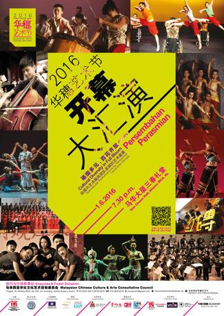 2016华穗艺术节开幕汇演 Opening Performance of  Blossom Arts Festival 2016