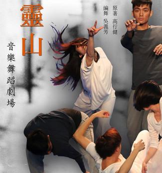 国际大汇演 - 国立台湾师范大学表演艺术研究所 NTNU Graduate Institute of Performing Arts