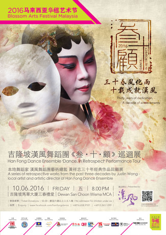 吉隆坡汉风舞蹈团 Han Fong Dance Ensemble
