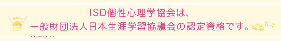 ISD個性心理学協会は、公益財団法人日本生涯学習協議会の認定資格です