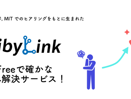 Ciby Linkリリース前 プレスリリース配信