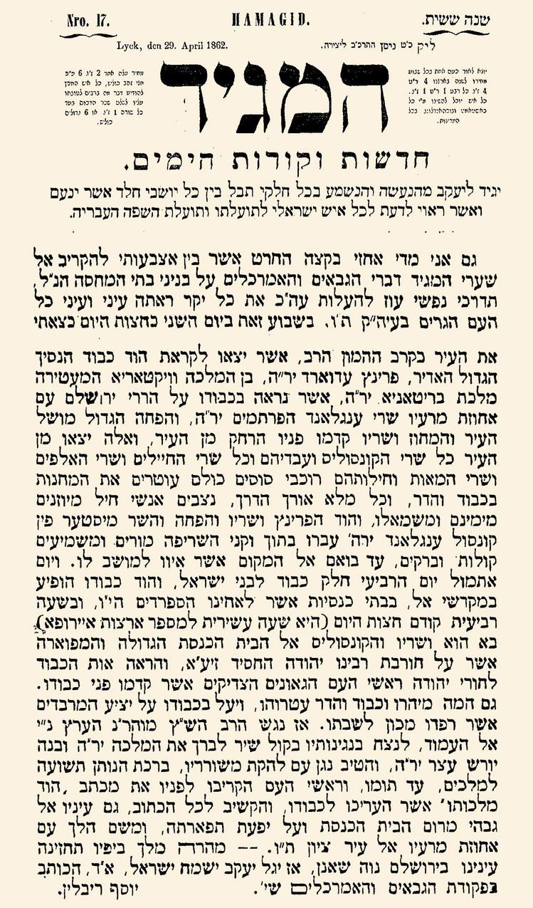 עתון המגיד 29.4.1862