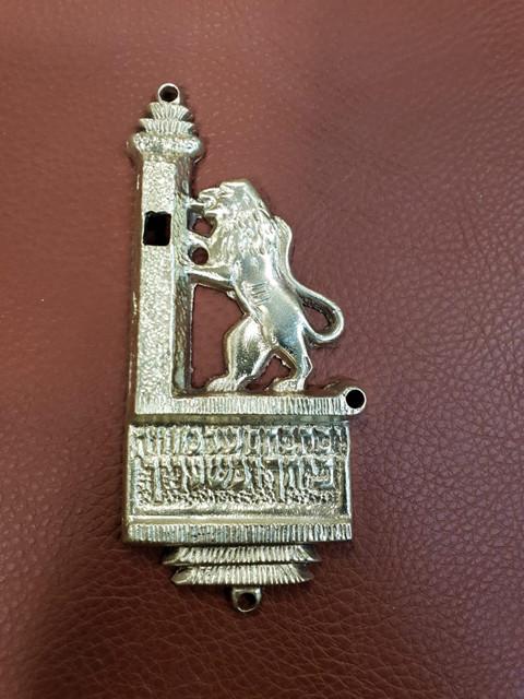 המזוזה ממשכן הכנסת בבית פרומין, תרומת אריק פרוסק למוזיאון הכנסת