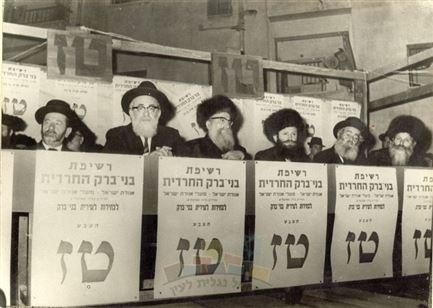 בחירות בבני ברק – זכרונות משנת 1965