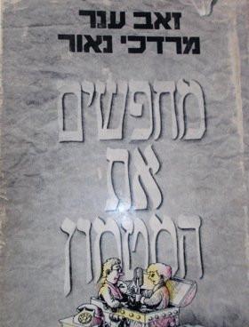 עטיפת הספר 'מחפשים את המטמון' המאגד כתבי חידה על סמך תוכנית הרדיו המיתולוגית באותו השם. יצא בהוצאת תמוז, 1980