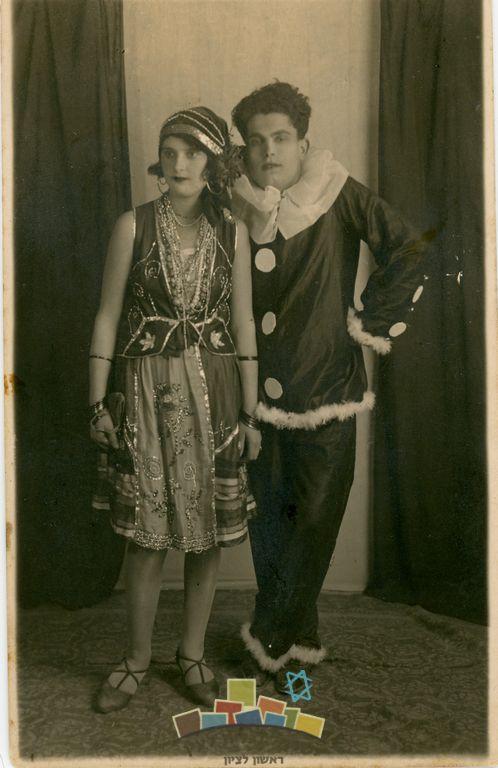 אבינועם ורבקה קלס מחופשים לקראת מסיבת פורים בביתם, ראשון לציון 1930-1935