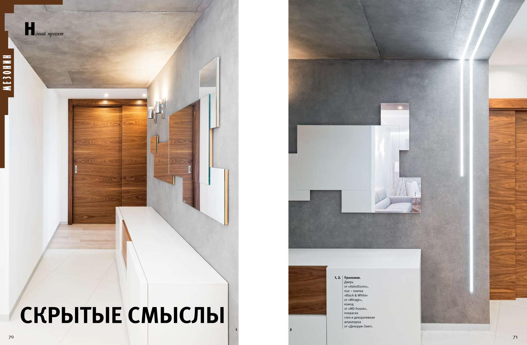 """журнал """"Мезонин"""" №166"""