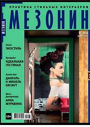Журнал мезонин №169