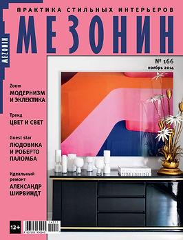 журнал мезонин №166