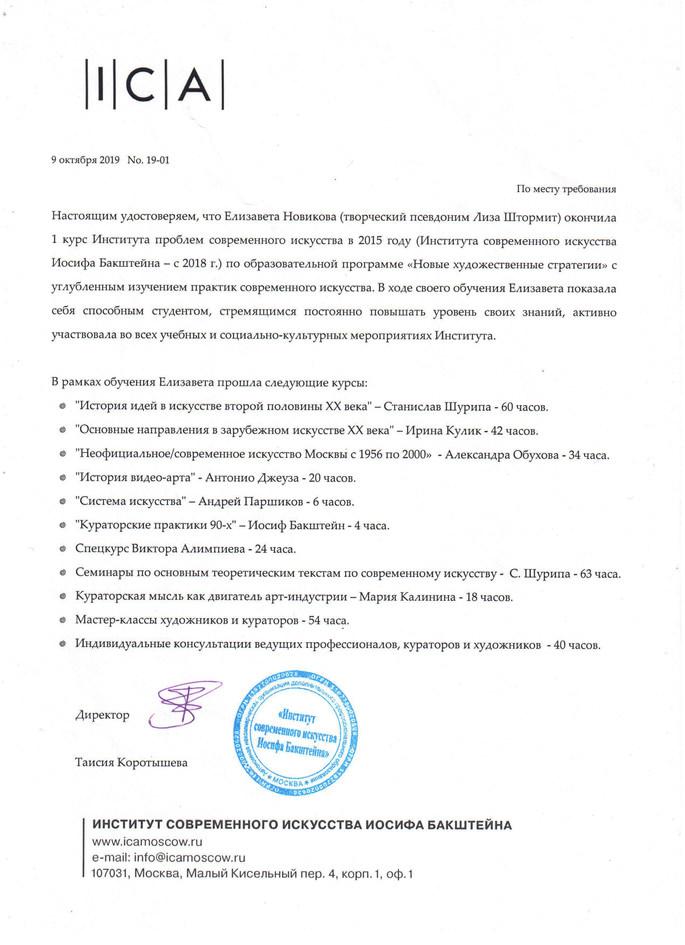 27_Diplome_specialisoriginal_enrus.jpg