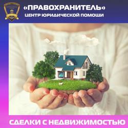 Рамка Услуги Недвижимость 1