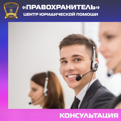Рамка Услуги Консультация 1