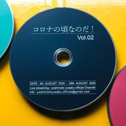 コロナの頃なのだ!Vol.02