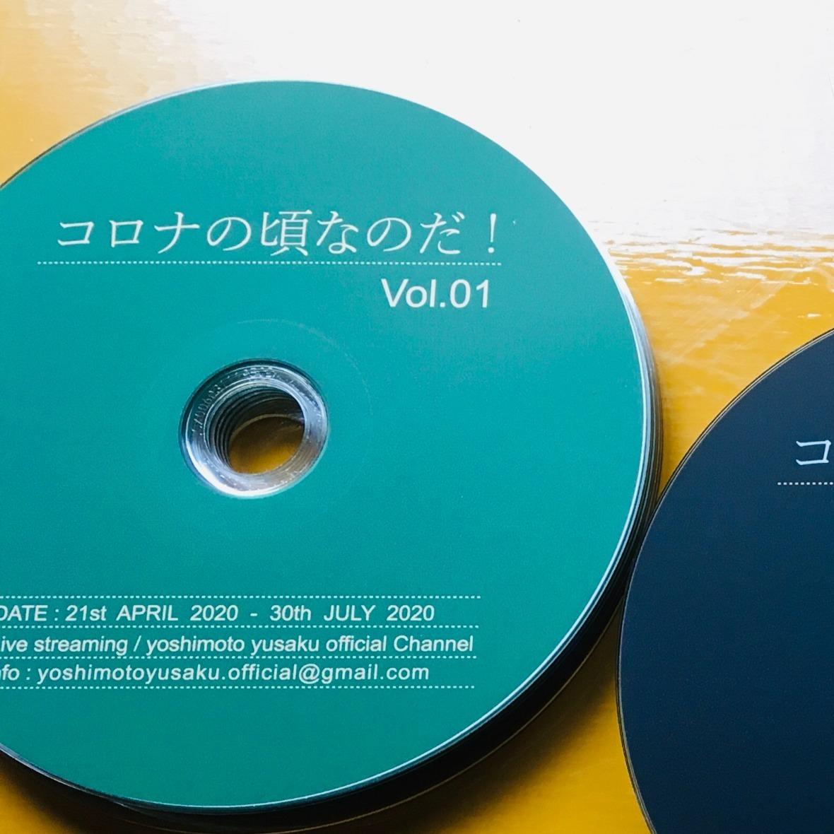 コロナの頃なのだ!Vol.01