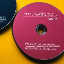 コロナの頃なのだ!vol.03
