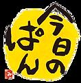 ロゴ_ぱん.png