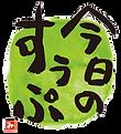 ロゴ_すうぷ.png