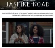 Canada Arabic News – Jasmine Road
