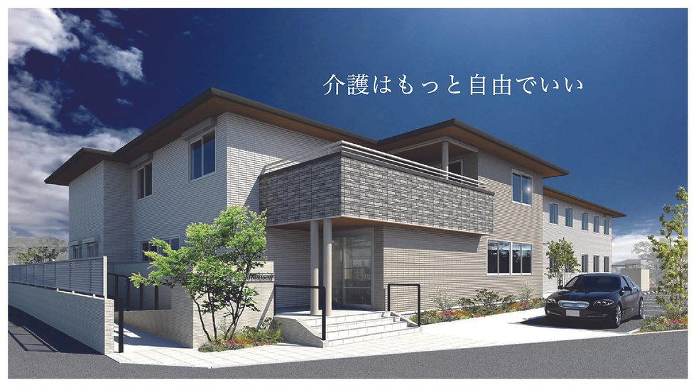 ナーシングホーム寿々四日市垂坂チラシ-04.jpg