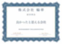 株式会社輪華 経営理念.jpg