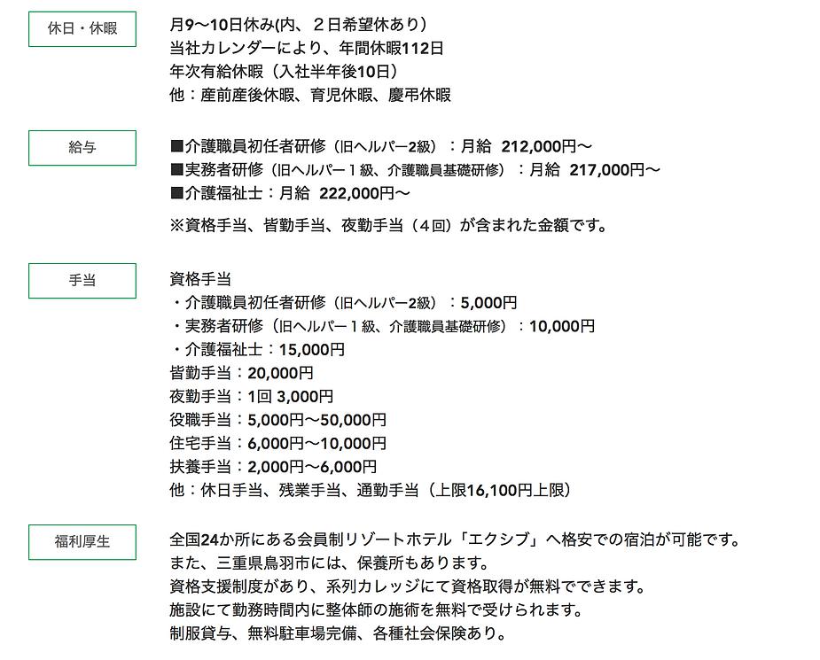 寿々グループ 介護士募集要項2.png